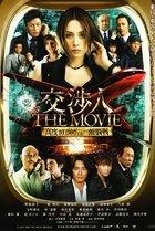 Koshonin - The Negotiator: The Movie